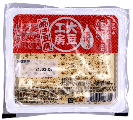 大豆工房焼き豆腐