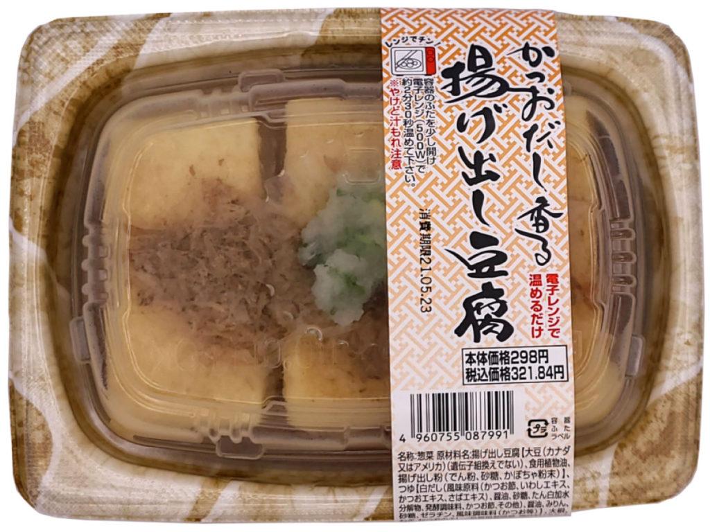 かつおだし香る揚げ出し豆腐