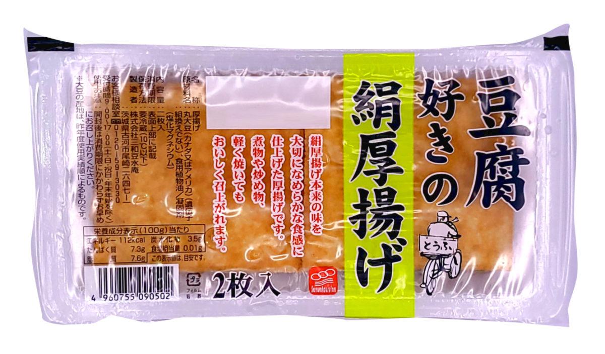 豆腐好きの絹厚揚げ