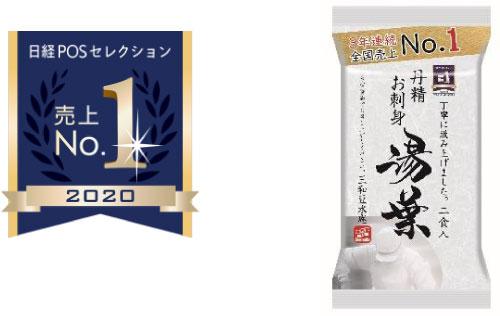 「丹精 お刺身湯葉」3年連続売上No.1受賞